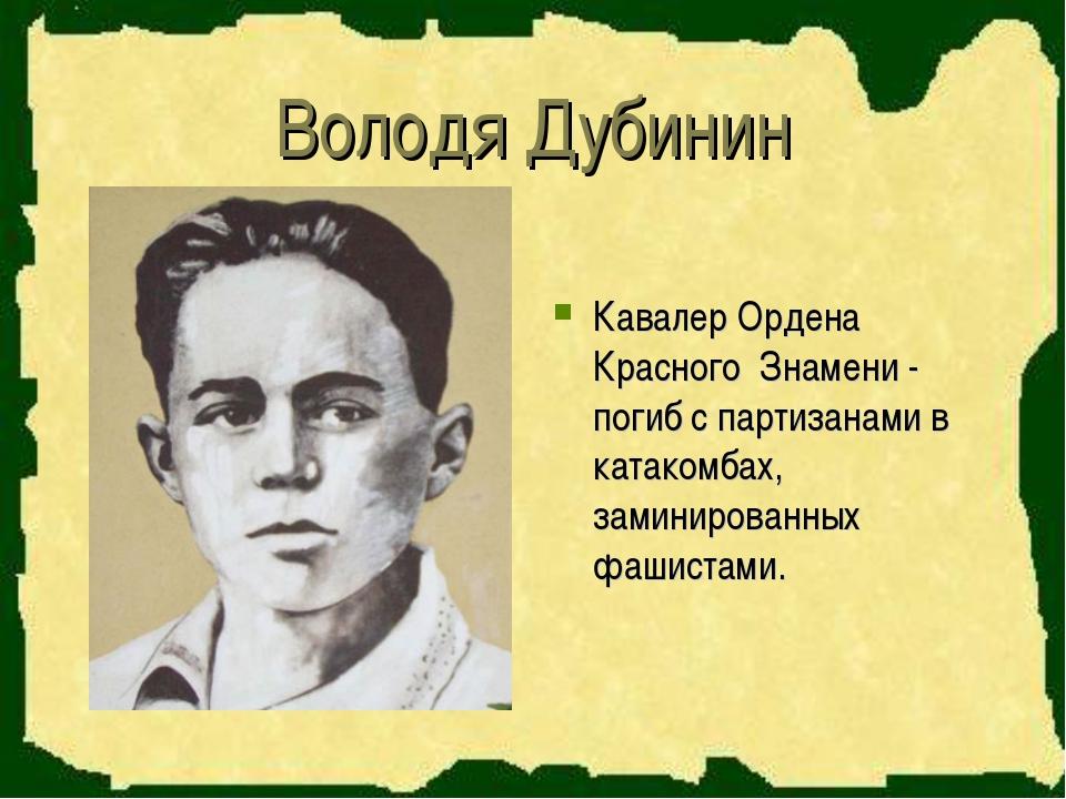 Володя Дубинин Кавалер Ордена Красного Знамени - погиб с партизанами в катако...