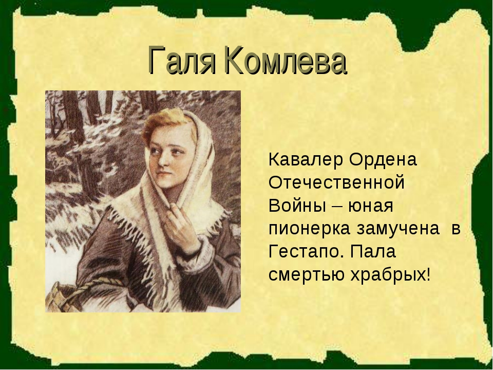 Галя Комлева Кавалер Ордена Отечественной Войны – юная пионерка замучена в Ге...