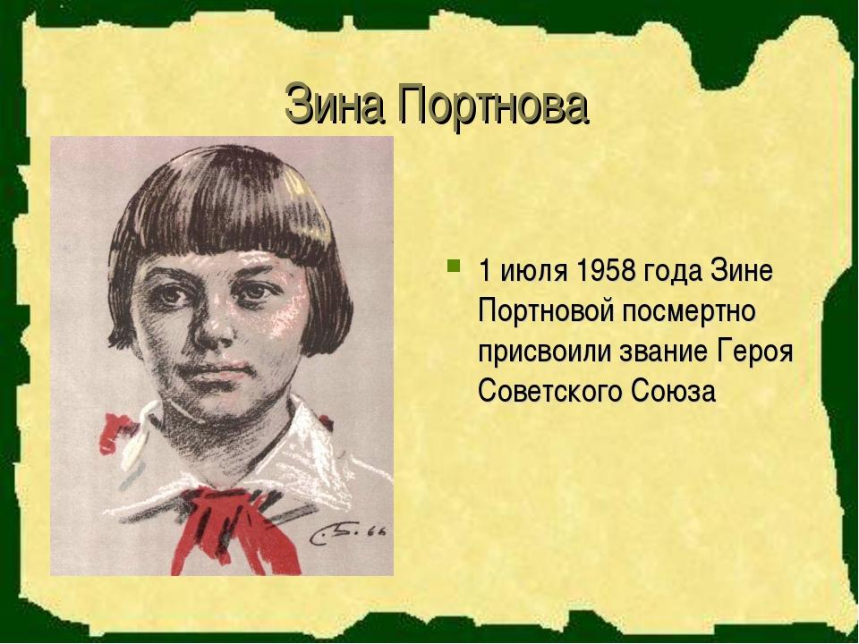 Зина Портнова 1 июля 1958 года Зине Портновой посмертно присвоили звание Гер...