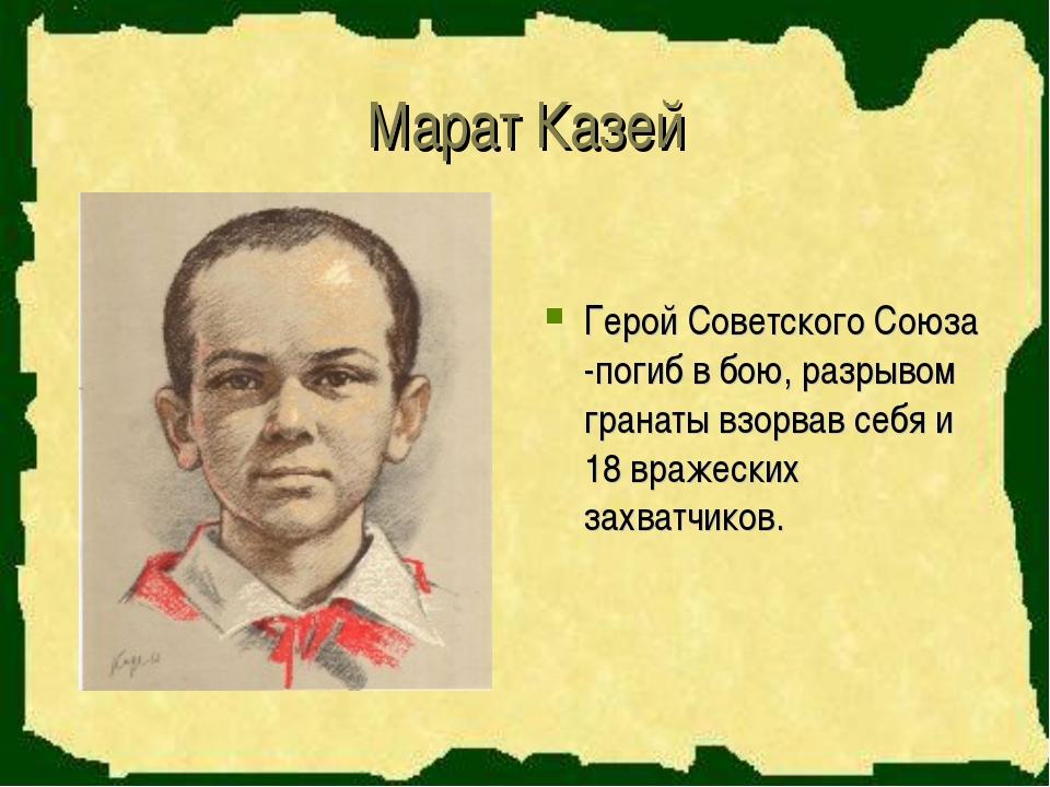 Марат Казей Герой Советского Союза -погиб в бою, разрывом гранаты взорвав себ...