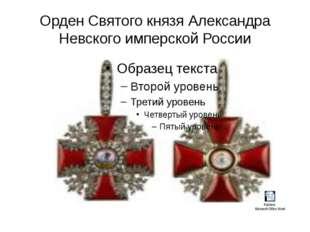 Орден Святого князя Александра Невского имперской России