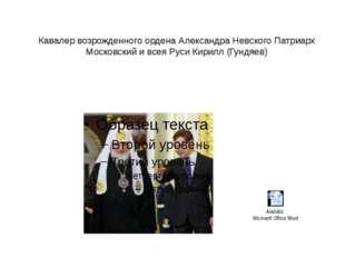 Кавалер возрожденного ордена Александра Невского Патриарх Московский и всея Р