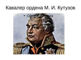 Кавалер ордена М. И. Кутузов