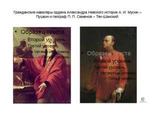 Гражданские кавалеры ордена Александра Невского историк А. И. Мусин – Пушкин