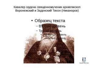 Кавалер ордена священномученик архиепископ Воронежский и Задонский Тихон (Ник