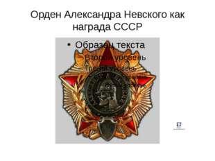 Орден Александра Невского как награда СССР