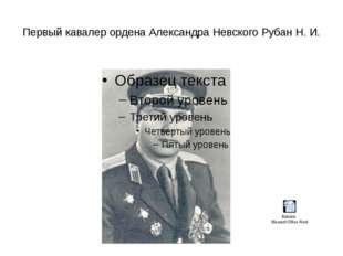 Первый кавалер ордена Александра Невского Рубан Н. И.