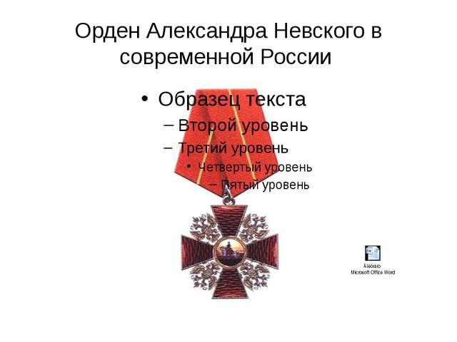 Орден Александра Невского в современной России