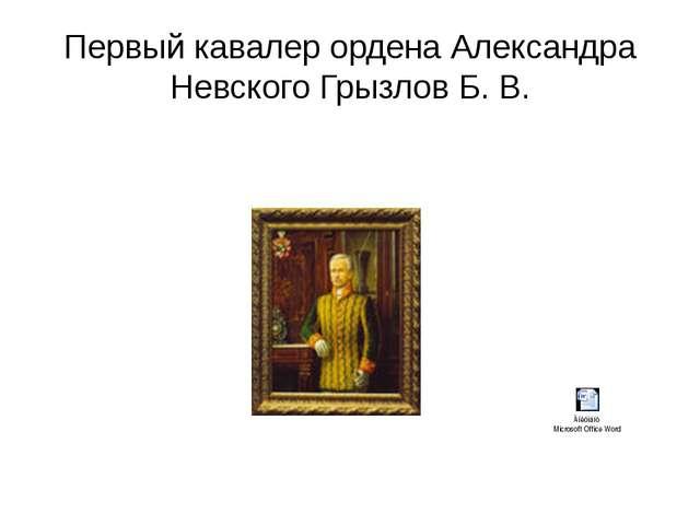 Первый кавалер ордена Александра Невского Грызлов Б. В.