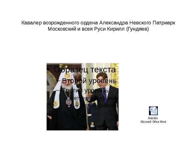 Кавалер возрожденного ордена Александра Невского Патриарх Московский и всея Р...