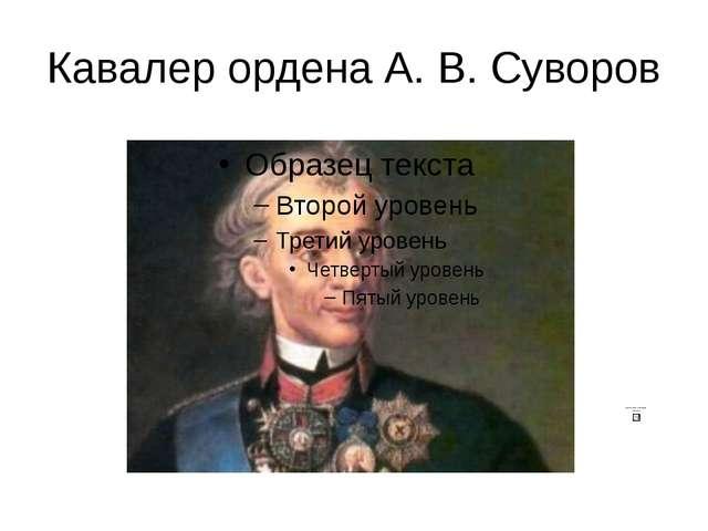 Кавалер ордена А. В. Суворов