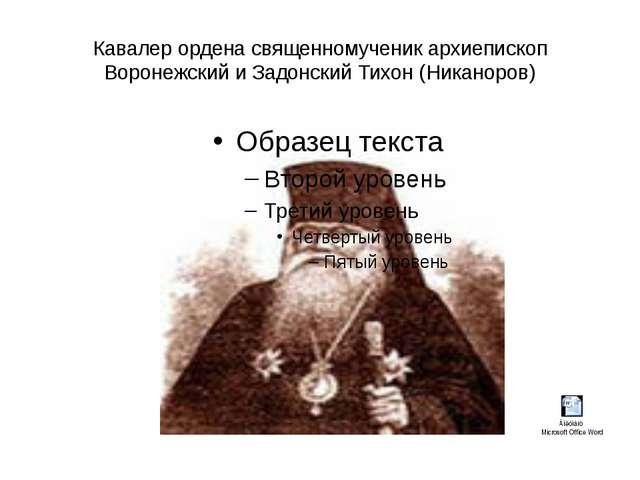Кавалер ордена священномученик архиепископ Воронежский и Задонский Тихон (Ник...