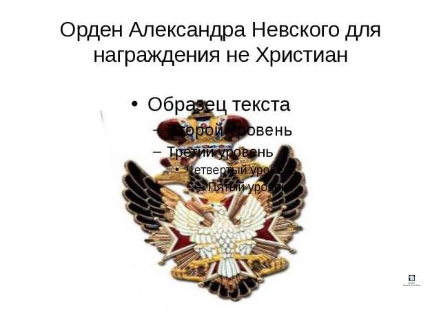 Орден Александра Невского для награждения не Христиан