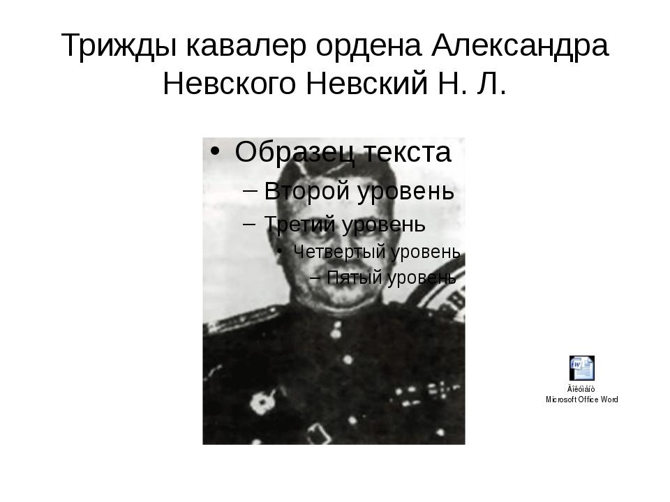 Трижды кавалер ордена Александра Невского Невский Н. Л.