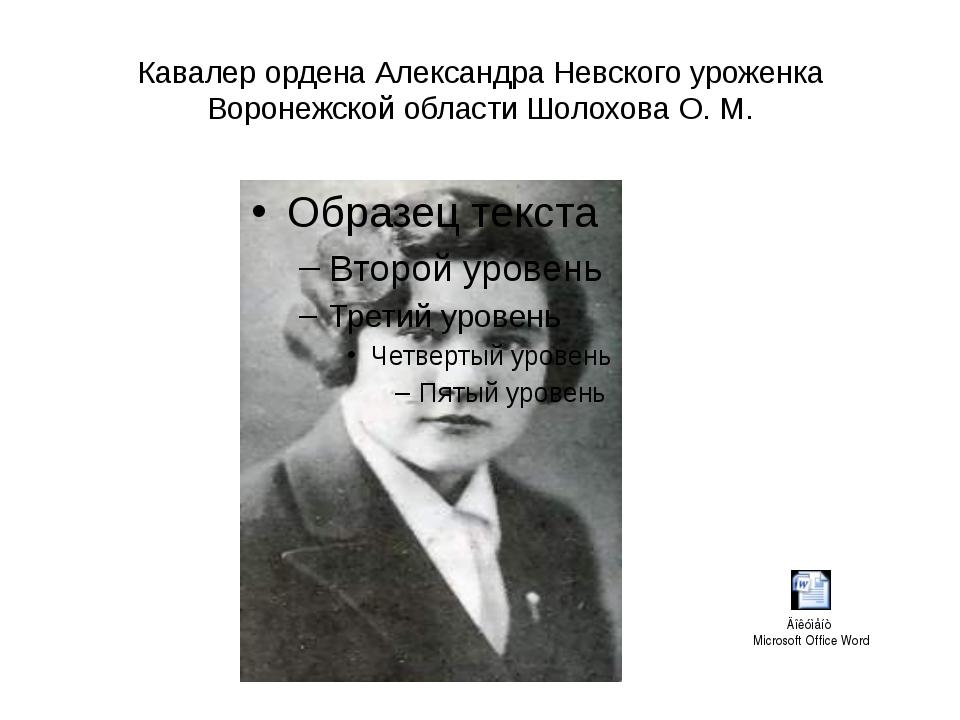 Кавалер ордена Александра Невского уроженка Воронежской области Шолохова О. М.