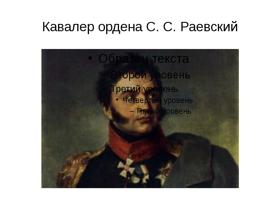 Кавалер ордена С. С. Раевский