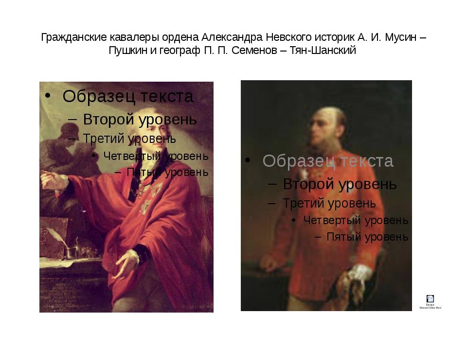 Гражданские кавалеры ордена Александра Невского историк А. И. Мусин – Пушкин...