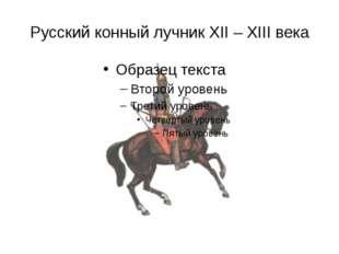 Русский конный лучник XII – XIII века