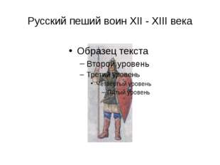 Русский пеший воин XII - XIII века