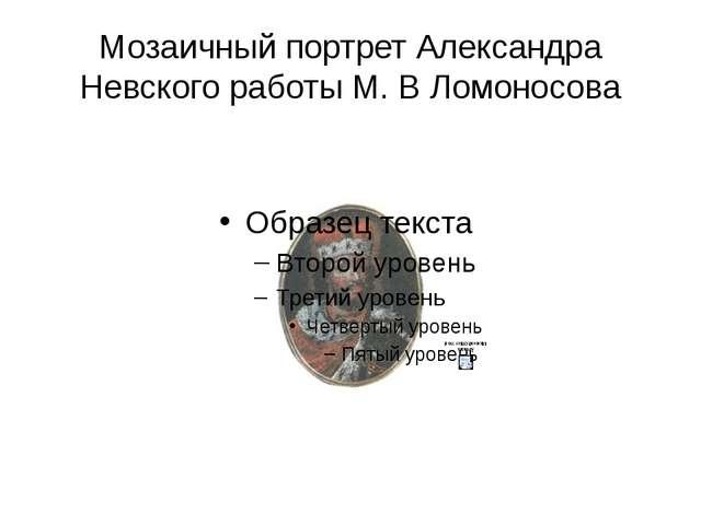 Мозаичный портрет Александра Невского работы М. В Ломоносова