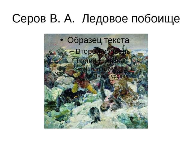 Серов В. А. Ледовое побоище