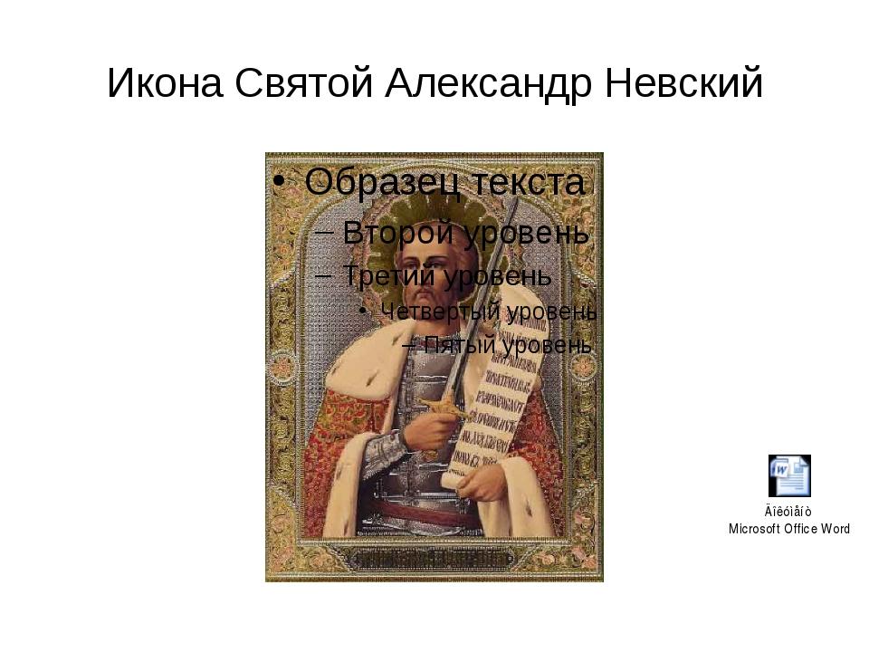 Икона Святой Александр Невский