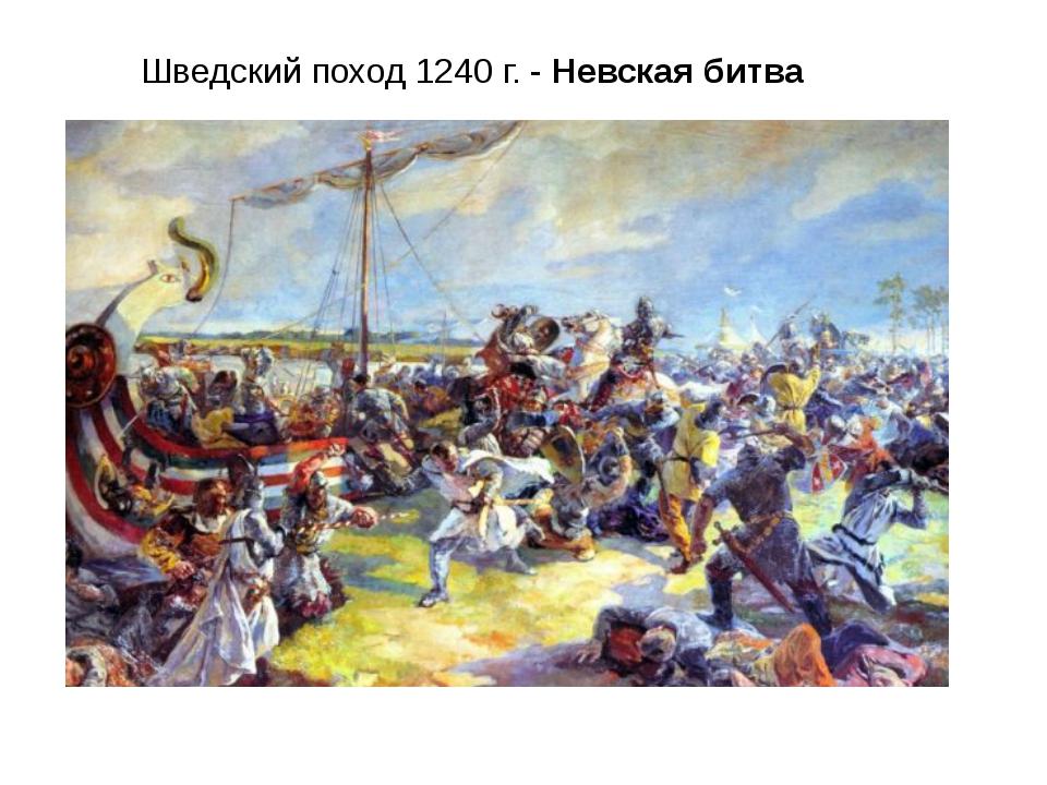Шведский поход 1240 г. - Невская битва