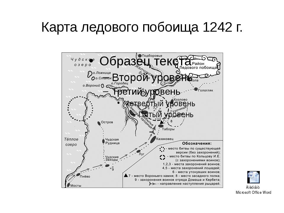 Карта ледового побоища 1242 г.