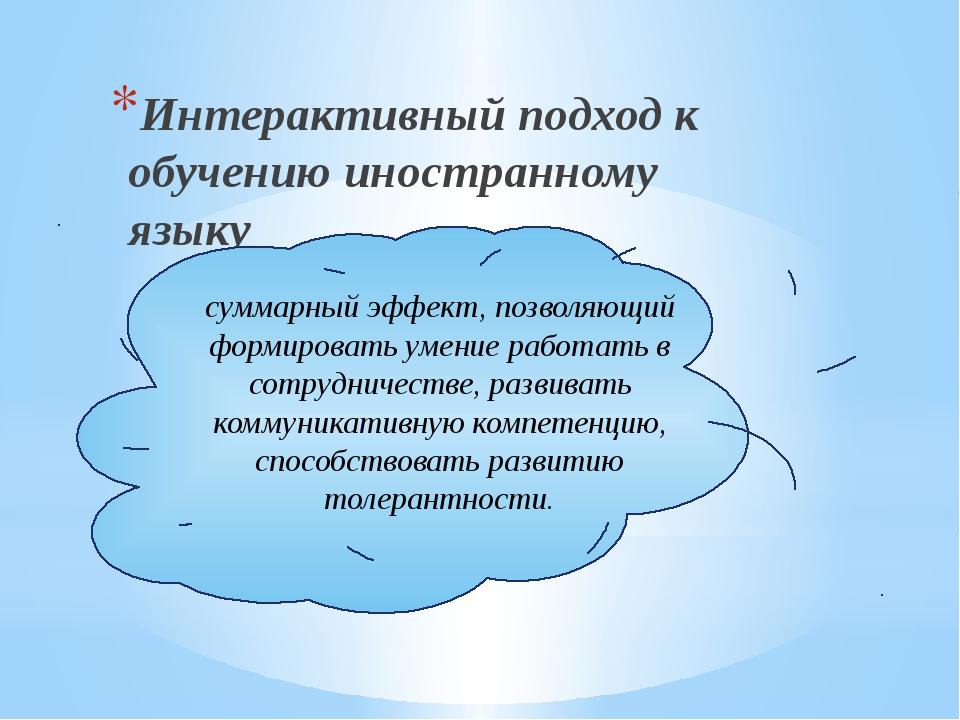 Интерактивный подход к обучению иностранному языку суммарный эффект, позволя...