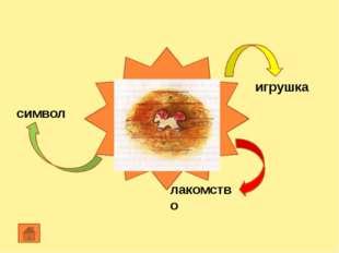 ИСПОЛЬЗОВАННЫЕ РЕСУРСЫ: http://www.bgshop.ru/Details.aspx?id=9524680 http://