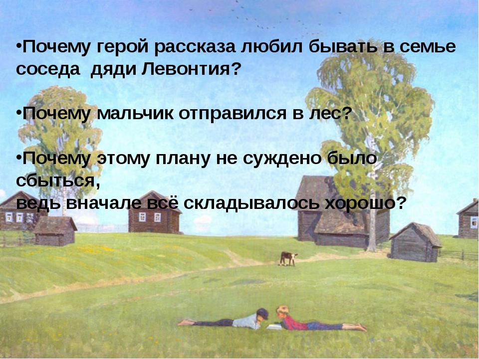 Задача каждой группы — найти в тексте соответствующий эпизод, важную цитату...
