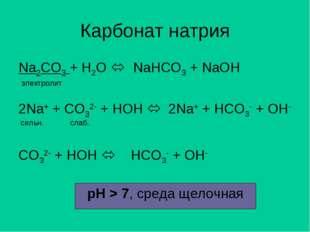 Карбонат натрия Na2CO3 + H2O  электролит 2Na+ + CO32- + HOH  сильн. слаб. N