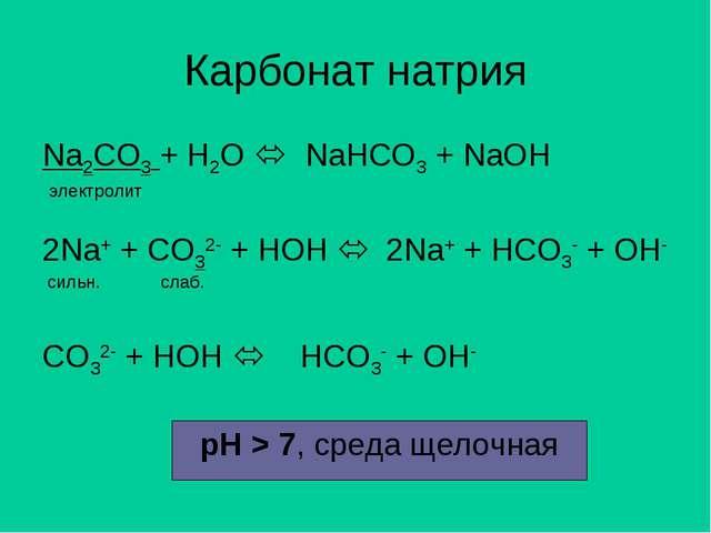 Карбонат натрия Na2CO3 + H2O  электролит 2Na+ + CO32- + HOH  сильн. слаб. N...