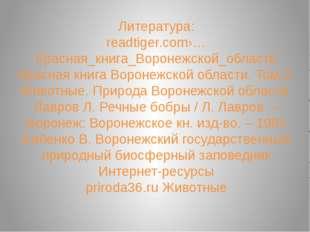 Литература: readtiger.com›…Красная_книга_Воронежской_области Красная книга Во