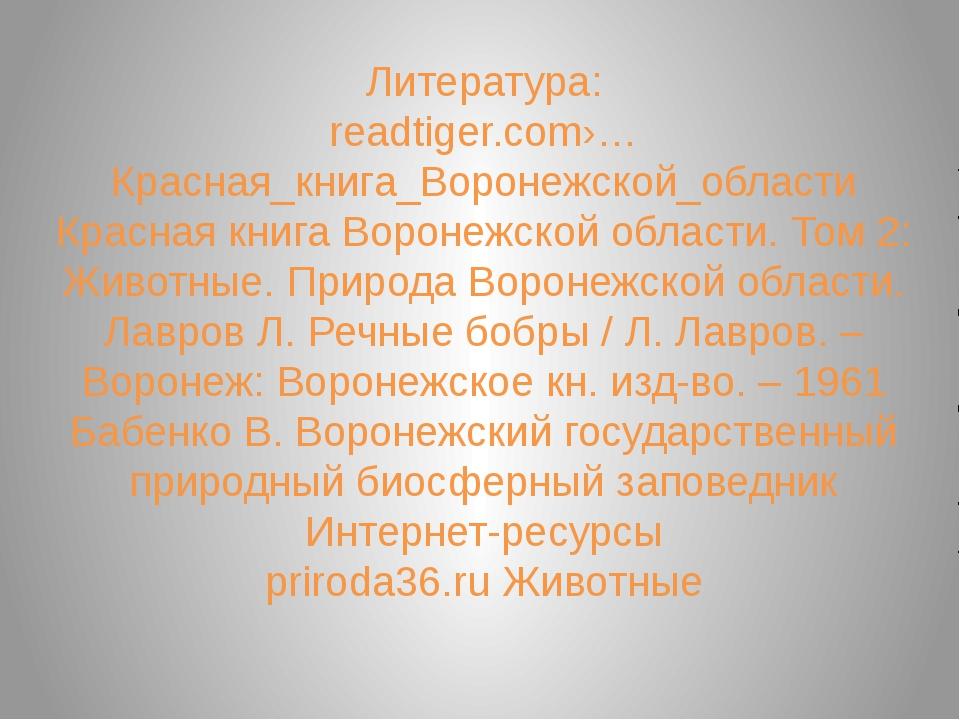 Литература: readtiger.com›…Красная_книга_Воронежской_области Красная книга Во...