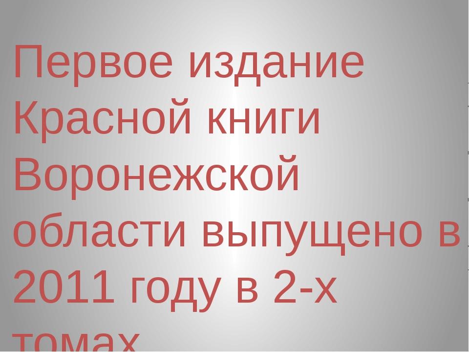 Первое издание Красной книги Воронежской области выпущено в 2011 году в 2-х т...