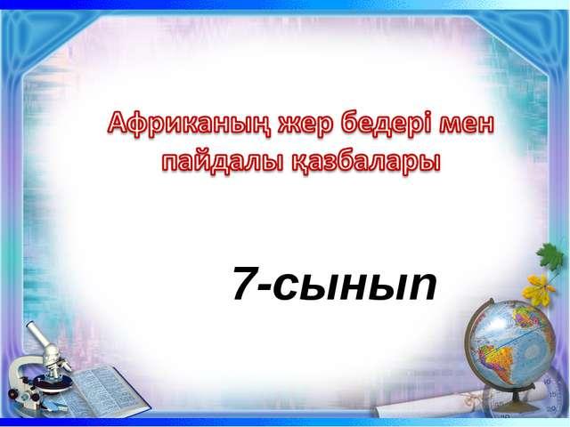 7-сынып