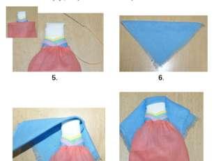 5. Готовую заготовку головы вставляем в верх платья и затягиваем нить, закреп