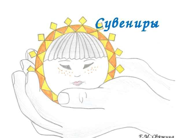 Методическое пособие для педагогов и учеников Е.М. Свяжина Сувениры Шугур-2013