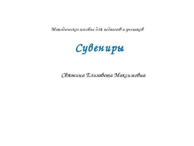 Свяжина Елизавета Максимовна Методическое пособие для педагогов и учеников М...