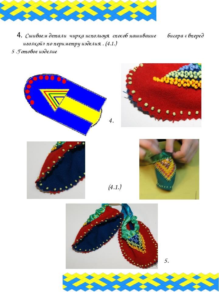 4. Сшиваем детали чирка используя способ нашивание бисера « вперед иголкой» п...