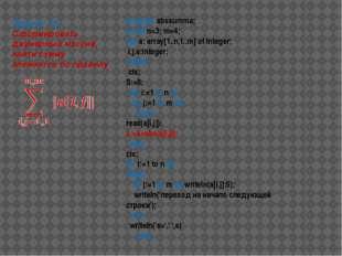 program abssumma; const n=3; m=4; var a: array[1..n,1..m] of Integer; i,j,s:i