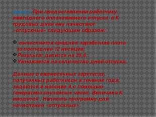 Задача 3. При предоставлении работнику ежегодного оплачиваемого отпуска в К т
