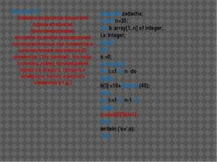 program zadacha; const n=30; var b:array[1..n] of integer; i,s:integer; begin