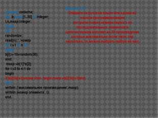 program zadacha; var b:array[1..30] of integer; i,n,maxp:integer; begin cls;