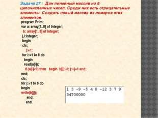 Задача 27 : Дан линейный массив из 8 целочисленных чисел. Среди них есть отри