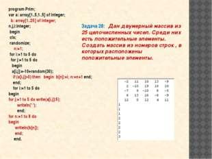 program Prim; var a: array[1..5,1..5] of Integer; b: array[1..25] of Integer;