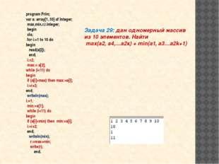 program Prim; var a: array[1..10] of Integer; max,min,r,i:integer; begin cls;