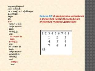 Задача 30: В квадратном массиве из 9 элементов найти произведение элементов г