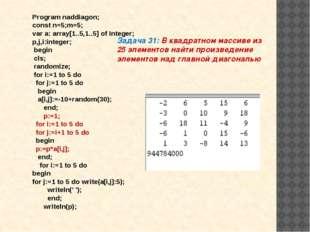 Program naddiagon; const n=5;m=5; var a: array[1..5,1..5] of Integer; p,j,i:i